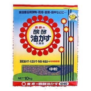 【東商】 醗酵油かす 中粒 10kg 有機質肥料