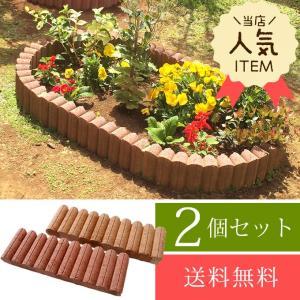 花壇ブロック ストレート W48cm 2個セット 土止め 花壇 柵 花壇ブロック