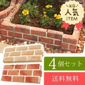 花壇ブロック ブリック調 ストレート 4個セット 土止め 花壇 柵 花壇ブロック