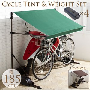 サイクルハウス サイクルガレージ 2台 自転車 バイク 原付 ニューサイクルテント 幅185cm 重石4個付き gardenyouhin