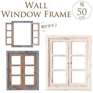 窓 ウィンドウ オブジェ ガーデンラック かわいい窓枠 ウィンドウフレームS