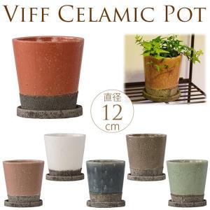 植木鉢 おしゃれ 陶器鉢 アンティーク プランター 花瓶 自然な仕上がり ナチュラルポット 12cm|gardenyouhin
