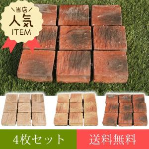 庭 敷石 石畳 アンティーク レンガ コンクリート 平板 キャニオンロックペーバー 4個セット|gardenyouhin