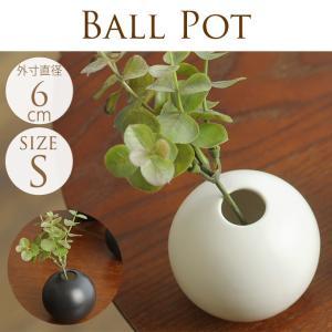 生け花 植木鉢 フラワーベース 和室 陶器 和の球体 小