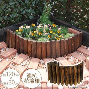 花壇柵 連杭 幅120×高さ30cm 花壇 柵 土止め 囲い 仕切り