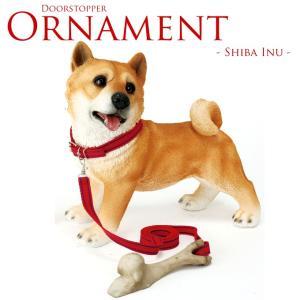 犬のオーナメント ドアストッパー付き 柴犬 ガーデニング 置物 動物 玄関