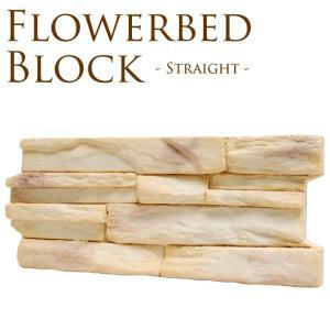 花壇ブロック パイ風 ストレート 4個セット 土止め 花壇 柵 花壇ブロック