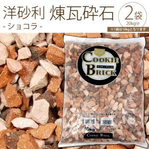 砂利 砕石 庭 ガーデニング 洋風 煉瓦 レンガチップ ショコラ 10kg×2袋