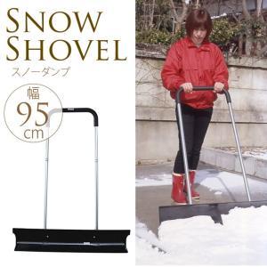 スノーダンプ ラッセル 雪かき 除雪用具 スノーダンプ 幅広タイプ
