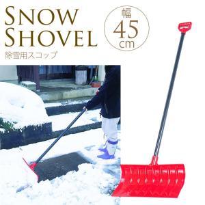スノーダンプ ラッセル 雪かき 除雪用具 スノーダンプ 幅45cm |gardenyouhin