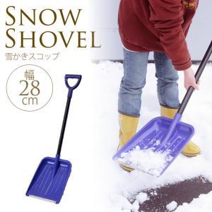 雪かきスコップ/雪かき/スコップ/シャベル/除雪用具/軽量/車 材質:ポリエチレン、ステンレス鋼、鉄...