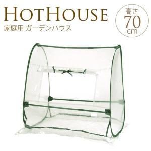 ミニ 温室 ビニール 家庭用ビニールハウス 幅70×奥行50×高さ70cm  gardenyouhin
