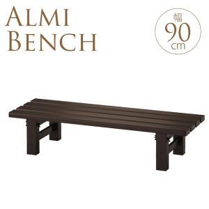 アルミベンチ 軒下 踏台 踏み台 椅子 イス  アルミ縁台 幅90cm×高さ20cm gardenyouhin