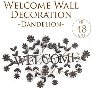 壁飾り 壁掛け ウェルカムプレート 玄関 入り口 おしゃれ オシャレ ウォールオーナメント ウェルカムたんぽぽ|gardenyouhin
