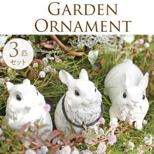 置物 オブジェ 雑貨 おしゃれ オシャレ かわいい 可愛い ウサギ アンティーク調ガーデンオーナメント うさぎの3点セット gardenyouhin