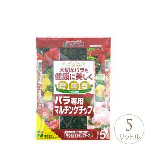 培養土 園芸用土 マルチング バラ 花ごころ バラ専用マルチングチップ 5リットル