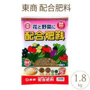 肥料 配合肥料 有機質 家庭菜園 東商 配合肥料 1.8kg