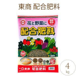 肥料 配合肥料 有機質 家庭菜園 東商 配合肥料 4kg