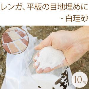 庭 砂利 坪庭 化粧砂利 花壇 レンガや平板の目地砂 白珪砂 10kg|gardenyouhin
