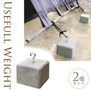業務用 重石 セット 5kg 固定 フック付 固定に便利な重し ユニバウェイト グレー 2個セット