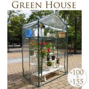 GARDEN HOUSE/ ビニール温室/ フラワーラック/ ビニールハウス ガーデニングラック/ ガーデンハウス/