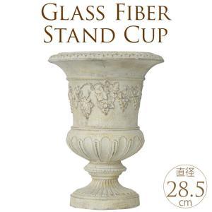 鉢 大きい アンティーク 植木鉢 花器 プランター 大型 ローマ調 スタンドカップ ぶどう|gardenyouhin
