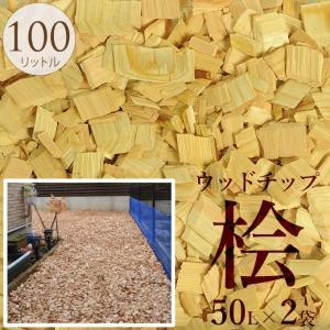 材質:ひのき(樹皮なし)  サイズ/重さ:100リットル(50リットル×2袋)  備考:国内産の丸太...