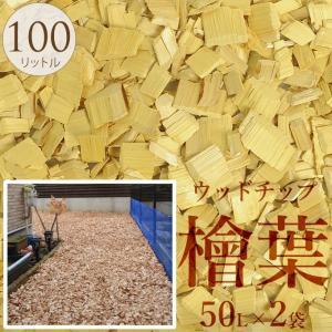 材質:ヒバ(ヒノキ科 樹皮なし)  サイズ/重さ:100リットル(50リットル×2袋)  備考:国内...