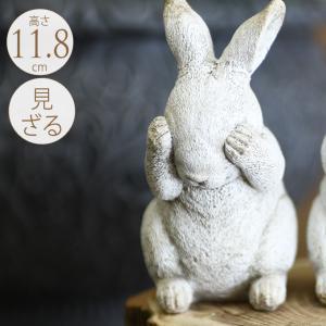 ガーデン 置物 うさぎ ラビット かわいい 飾り アンティーク 見ざるウサギ ホワイト