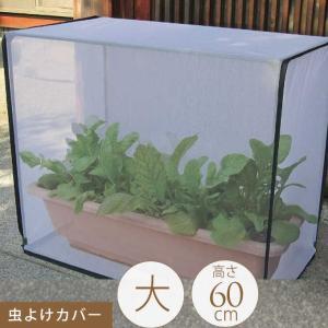 家庭菜園 防虫 ネット 害虫 対策 簡単 設置 すっぽり覆う 虫よけカバー 大 幅75cm×奥行40cm×高さ60cm|gardenyouhin