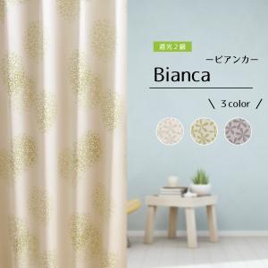 ■商品情報:bianca0001 ・ポリエステル100% ・機能:遮光2級・ウォッシャブル・形態安定...