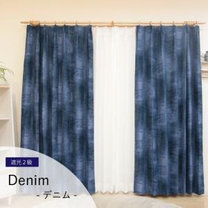 デニム調の生地がおしゃれな遮光2級カーテン。 ヴィンテージデニム柄がプリントされています。 デニム好...