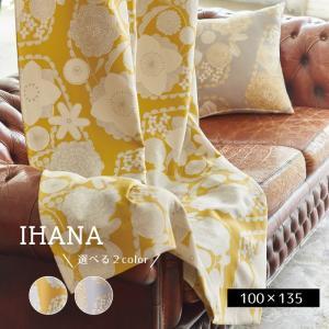 【ポイント10倍】 スミノエ 既製カーテン IHANA イハナ  遮光 W100×H135・178・...