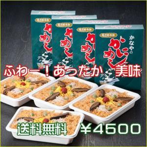 送料無料・北海道産地直送・かにめし長万部駅駅弁4食...
