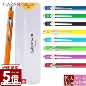 カランダッシュ 849 ボールペン 名入れ プレゼント CARAN d'ACHE レディース メンズ コレクション NF0849 刻印 1本から 国内正規品 1年保証 父の日 ギフト|garlandstore