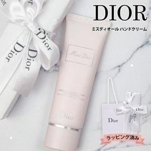 ディオール Dior ミス ディオール ハンド クリーム 50ml クリスチャンディオール ハンドク...
