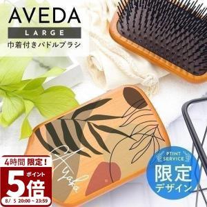 名入れ アヴェダ AVEDA パドル ブラシ名前入れ可 髪 ヘアブラシ 頭皮 マッサージ ヘアケア 絡まない プレゼント 刻印