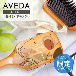 商品名:アヴェダ AVEDA ミニ パドル ブラシ  商品サイズ(約):縦19.8cm 横7cm  ...