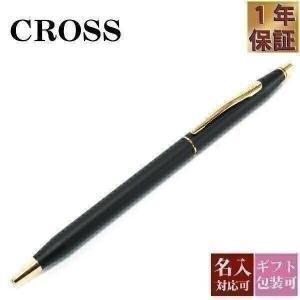 cross ボールペン 名入れ プレゼント ラシックセンチュリー CLASSIC CENTURY ペン クラシックブラック 黒 2502 クロス 刻印 国内正規品 父の日 ギフト|garlandstore