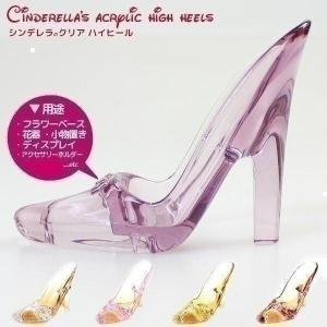 シンデレラのアクリル クリア ハイヒール ガラスの靴 フラワーアレンジメントに 花器 プレゼント 刻印 名入れ|garlandstore