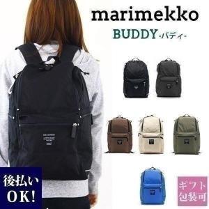 マリメッコ BUDDY バディ リュック 正規品 marimekko 通学 女子 レディース メンズ...