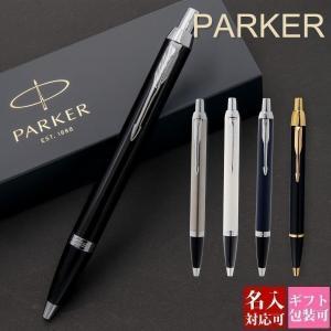 パーカー ボールペン IM プレゼント PARKER 国内正規品 1年保証 父の日 ギフト|garlandstore