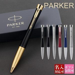 パーカー ボールペン プレゼント PARKER アーバン ブラック 黒 シルバー ブルー マジェンタ 国内正規品 1年保証 1本から 父の日 ギフト|garlandstore