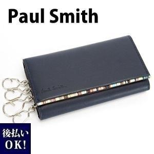 ポールスミス メンズ キーケース 4連 メンズ レザー 本革 ネイビー×マルチストライプ ストライプポイント 833215 PSU052-190 プレゼント 刻印 名入れ|garlandstore