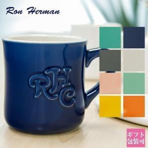 ロンハーマン マグカップ RHC Ron Herman エンボス ロゴ対応 食器 コップ グラス カップ スープ 正規品 プレゼント 刻印 名入れ|garlandstore