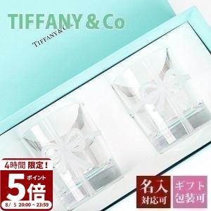 名入れ ティファニー TIFFANY&Co ボウ グラス セット コップ ペアグラス 2点セット21...