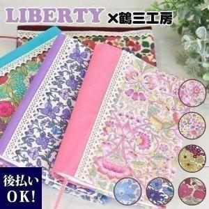 ブックカバー 布製 LIBERTY(リバティ)の生地使用 ブックカバー 文庫本 サイズ しおり付き|garlandstore