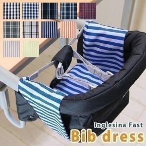 限定カラー イングリッシーナ ファスト ビブドレス カバー キッズ テーブルチェア 食事 bib dress Inglesina fast|garlandstore
