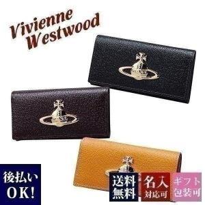 ヴィヴィアン キーケース ヴィヴィアンウエストウッド レディース EXECUTIVE 4連 キーケース 3518C95 プレゼント 刻印 名入れ vivienne westwood 父の日|garlandstore