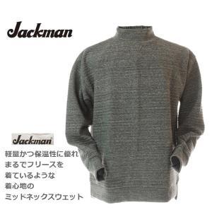 Jackman ジャックマン JM7983 Quilt Sweat V-Highneck スウェットハイネック 29チャコール|garo1959